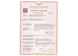 EMERCOM Certificate of Russian Federation