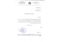 The Palestinian Standards Institution Fire Pump Approval Letter