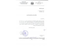 Filistin Standartlar Enstitüsü Yangın Pompası Onay Mektubu